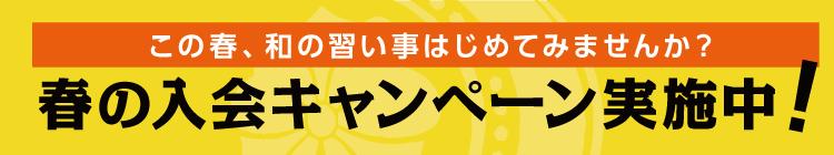 三宅太鼓新宿四ツ谷スタジオ
